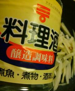 レンコン料理四種7