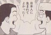 「日本人に生まれてよかった!」と気が合う兄弟