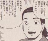 技法や材料にこだわらず、純粋に「よくぞ日本人に生まれけり」と思う料理作り