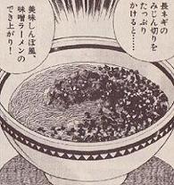 美味しんぼ風味噌ラーメン図