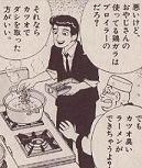 ラーメンのために勝手に厨房を借りてしまう山岡さん
