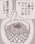 スパコン丼図