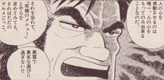 心を感じられないグルメごっこを嫌悪する雄山氏