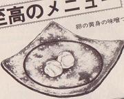 初卵の黄身の味噌漬け図