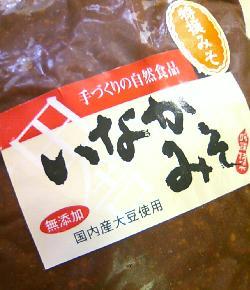 初卵の黄身の味噌漬け7