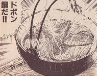 ドボン鍋図