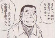 以前、野菜を上海亭に卸していた農家の斉藤さん