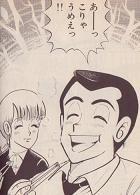 田中君と夢子さんのいい笑顔