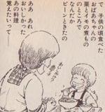 幼き頃の夢子さんが一番おいしいと思った食べ物