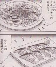 サンマの昆布締めとサンマのカルパッチョ図