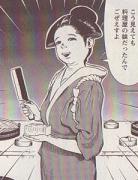 元々は料理人の娘だった朝雲さん