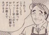 元はといえば、東京の八百屋さんのレシピ