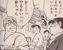高知県の居酒屋で食べた味を博多の居酒屋で再現