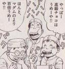 勝手にハナちゃんのチョコを貪り食う先輩三人衆