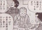 松茸はチャーハンになっても、やっぱりすごく美味!