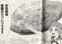 豚開花カツレツ図