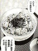 焼地鶏丼図