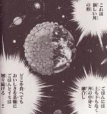 ぽんぽんコロッケ丼の世界