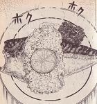 サバの酒蒸し図