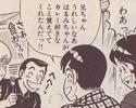 はるみちゃんがカレー好きな事をちゃんと知っていた田中君
