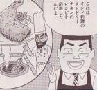 錦ちゃん曰く、タンドリーチキンのレシピをアレンジして作った料理
