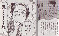 国嵩さんのかわいい末の妹・笑美さん