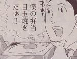 目玉焼きが大好物な原田君;