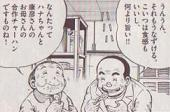 上海亭のおじいさんとおばあさんにも好評でした
