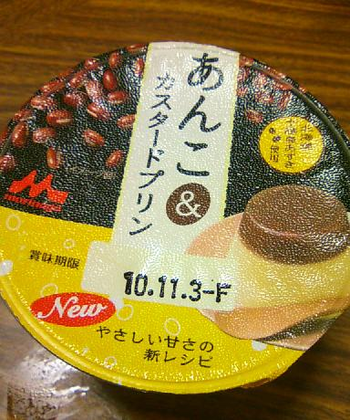 リベンジ・餡子プリン1