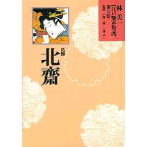 hokusaiehon.jpg