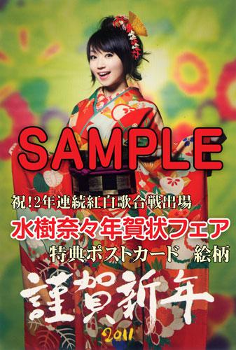 mizuki2011oldfea.jpg