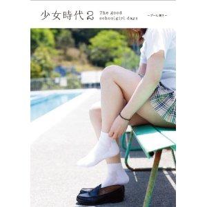syoujyojidai2.jpg
