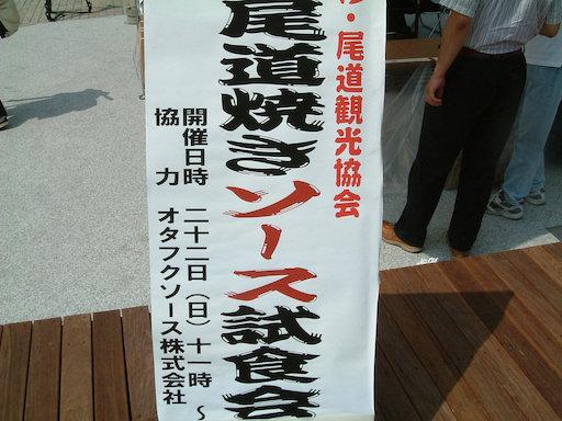 尾道焼き試食会02