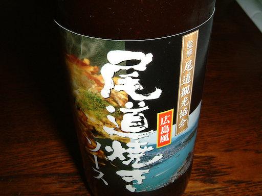 尾道焼きソース01