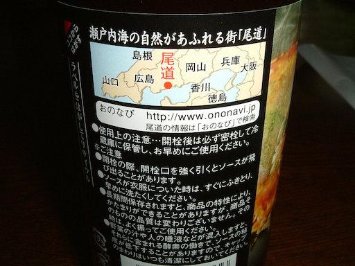 尾道焼きソース02