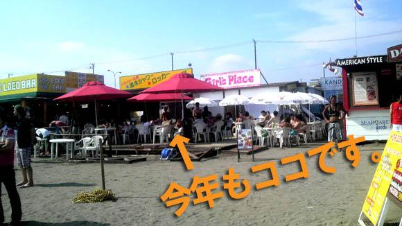 beach clean station here !!!