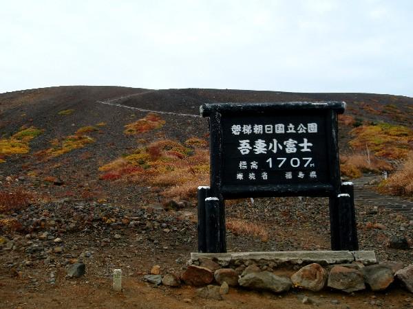 PA150004.JPG吾妻小富士.jpg