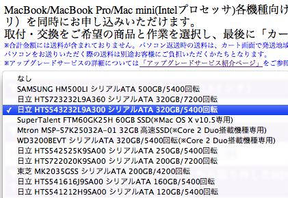 MacBookHDD320.png