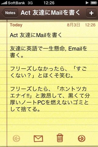 iPhonememo2.jpg