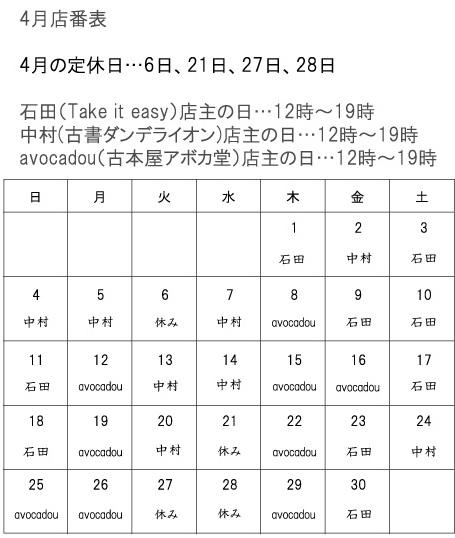 4月(WEB用)