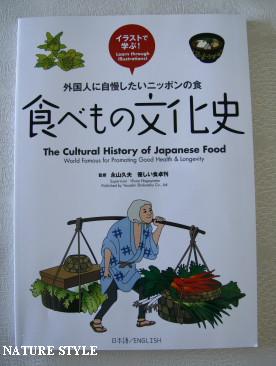 食べ物文化史