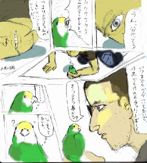 元美術部の葛藤(笑) 1 (3)