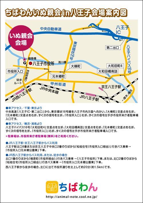 hachiouji20101107_map.jpg