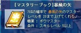 暴風20-2