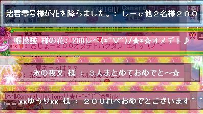 200お祝いメッセージ2