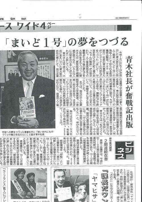 関西の経済ニュース