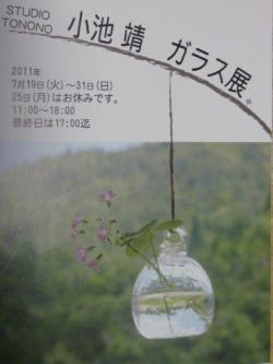 blog 2011.07.12
