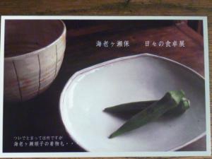 blog 2011.09.06