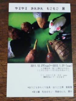 blog 2011.12.26 6