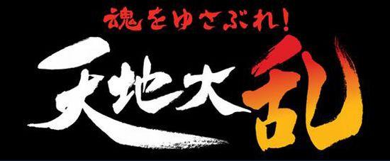 天地Logo黒010